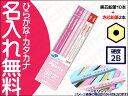 □uni Palette(パレット)  かきかた鉛筆2B ユニスター 赤鉛筆セット プラケース パステルピンク 【楽ギフ_名入れ】