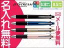 三菱鉛筆 ジェットストリーム 多機能ペン 4&1 MSXE5-1000 0.38mm 4色(黒 赤 青 緑)油性 ボールペン 0.5mmシャープペン お名前入れ無料 団体 企業 卒団 卒業 ギフト/プレゼント