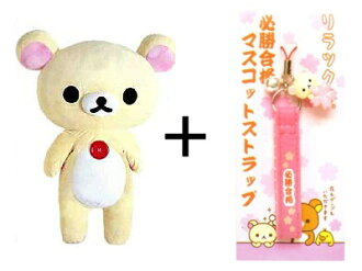 Kuttari the winning strap + korilakkuma, oversized stuffed animals