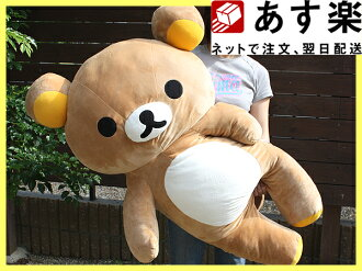 The oversized plush rilakkuma kuttari