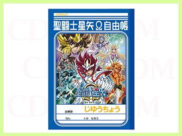 △聖闘士星矢Ω B5 自由帳 【02P03Dec16】