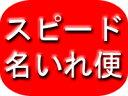 ○【スピード名いれ便】uni Palette(パレット) 赤鉛筆セット ビニールケース パステルピンク 【02P03Dec16】