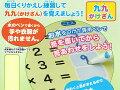 水かき練習シート3〜 九九 〜