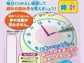 水かき練習シート6〜 とけい 〜 【メール便不可】
