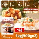 梅にんにく 梅辰の元祖梅にんにく1kg(500g×2袋) 平箱入 1箱