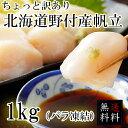【送料無料】北海道産 天然ホタテ貝柱・1kg(冷凍)【ちょっ...