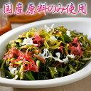 海藻サラダ(一袋300g入り)(冷蔵)