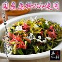 【送料無料】海藻サラダ300g×6袋(計1800g)(冷蔵)
