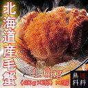 【送料無料】北海道産ボイル毛蟹 総計約1.6kg[(400g×2杯)×2箱](冷凍)【毛蟹】【毛がに】【毛ガニ】【ギフト】