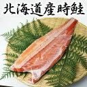 【天然】北海道産 時鮭 フィーレ約1.0kg(冷凍)】【さけ】【サケ】【シャケ】【しゃけ】