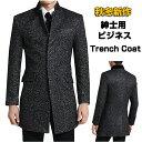 トレンチコート メンズ ウール混合 ロングコート 大きいサイ...