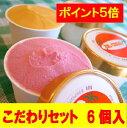 無添加 体に優しい手作りアイスクリーム 選べるこだわりセット6個入 ミルク/あずき/抹茶/チ