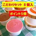 無添加 体に優しい手作りアイスクリーム 選べるこだわりセット8個入 ミルク/あずき/抹茶/チ