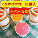 無添加 体に優しい手作りアイスクリーム 選べるこだわりセット12個入 ミルク/あずき/抹茶/