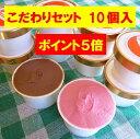 無添加 体に優しい手作りアイスクリーム 選べるこだわりセット10個入 ミルク/あずき/抹茶/