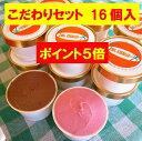 無添加 体に優しい手作りアイスクリーム 選べるこだわりセット...
