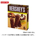 ショッピングチョコレート ロッテ ハーシー アーモンドチョコレートアイスバー 50ml×6本×8入