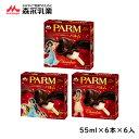 ショッピングアイスクリーム 森永乳業 PARM パルム チョコレート 55ml×6本 x 6入