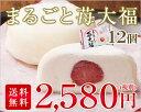 まるごといちご大福アイスクリーム(12個入り)【送料込】【0...