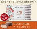 MOCHI MORE ティラミス6個セット【和と洋の素材をミ...