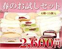 桜庵の春のお試しアイスクリームセット【6種・15個入り】【送料込】