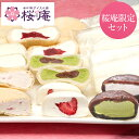 桜庵の春のお試しアイスクリームセット 2020【6種・15個...