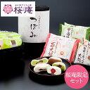 つぼみ6個竹かご&大福3種セット【化粧箱付き】(5種・12個)【送料込】