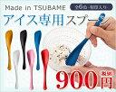 Made in TSUBAME アイス専用スプーン【02P03Dec16】