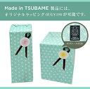 【オプション】Made in TSUBAME 専用ラッピング【02P03Dec16】