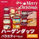 ハーゲンダッツ クリスマス ミニカップ4個 クリスピーサンド2個 ジューシー クランチーバー セット 送料無料 お歳暮 クリスマス ギフト