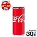 コカ・コーラ 250ml 缶 90本 まとめ買いでお得セット