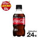 ショッピング300ml コカ・コーラゼロ 300mlPET 24本セット