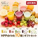 コールドプレス ジュース FOOD BOAT HPPdrink 10個入りギフトセット