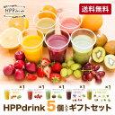 コールドプレス ジュース FOOD BOAT HPPdrink 5個入りギフトセット 健康 美容 ダイエット デトックス効果 美肌