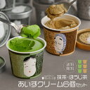 宇治園の抹茶・ほうじ茶アイス(小佳女と火男)