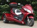 大型スクータートライク250cc水冷バック付キット商品 トルネード250 三輪バイク公道走行可高速可ヘルメットなし普通免許二人乗れるHL25...