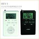 Aperiafuze(アペリアフューズ) 録音・ボイスレコーダー機能付 ワンセグTV音声対応ラジオ SRV-1