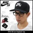 ナイキ NIKE キャップ メンズ SB アイコン スナップバックキャップ SB(nike SB Icon Snapback Cap SB 帽子 メンズ 男性用 628683) ice filed icefield
