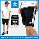 アディダス adidas ハーフパンツ メンズ スーパースター トラック ジャージー ショーツ ブラック/ホワイト オリジナルス(adidas Super ..
