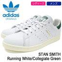 アディダス adidas スタンスミス スニーカー レディース & メンズ ホワイト/グリーン 白/緑 CQ2871