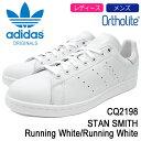 アディダス adidas スタンスミス スニーカー CQ21...