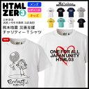 【送料・代引無料】エイチティエムエル ゼロスリー HTML ZERO3 熊本地震 チャリティー Tシャツ 半袖 メンズ (html zero3 Japan Unity S/S Tee Charity Limited エイチティーエムエル)