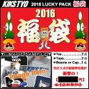 【1/26発送予定】キックス ティー・ワイ・オー KIKS TYO Lucky Pack 福袋 2016