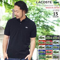 【ポイント10倍】<strong>ラコステ</strong> LACOSTE <strong>ポロシャツ</strong> 日本製 定番 半袖ポロ メンズ L1212AL ジ オリジン (L1212AL L1212A The Origin Polo JAPAN メイド イン ジャパン ポロ・シャツ トップス)( 父の日ギフト プレゼント ラッピング対応 2019 おしゃれ)