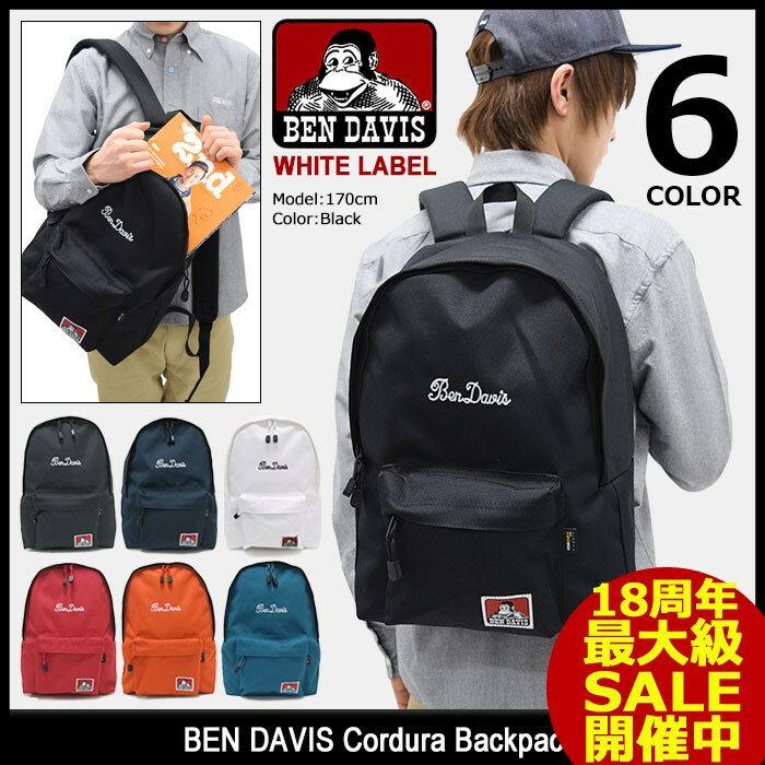ベンデイビス BEN DAVIS リュック コーデュラ バックパック ホワイトレーベル(BENDAVIS BDW-982 Cordura Backpack WHITE LABEL Bag バッグ Daypack デイパック 普段使い 通勤 通学 旅行 メンズ レディース ユニセックス ベン デイビス ベン・デイビス)