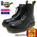 ドクターマーチン Dr.Martens ブーツ 8ホール レディース & メンズ 1460 8アイ ブーツ ブラック(DR.MARTENS 1460 8 EYE BOOT Black 8ホ..