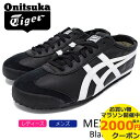 オニツカタイガー Onitsuka Tiger スニーカー レディース & メンズ メキシコ 66 Black/White(Onitsuka Tiger MEXICO 66 ブラック 黒 SNEAKER LADIES MENS・靴 シューズ SHOES DL408-9001)