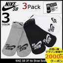 【30%OFF】【SB】ナイキ ソックス NIKE SB 3P No Show Socks SB