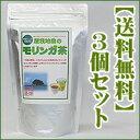 沖縄モリンガ 屋我地島のモリンガ茶3g×20包×3個セット 話題のスーパーフード沖縄モリンガ100%。無農薬!