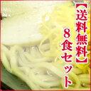 麺が自慢の沖縄そば生麺2食入り(具材は含まれておりません)!×4袋(8食)セット!沖